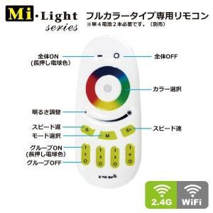 Milight フルカラータイプ専用リモコン|illumica-y