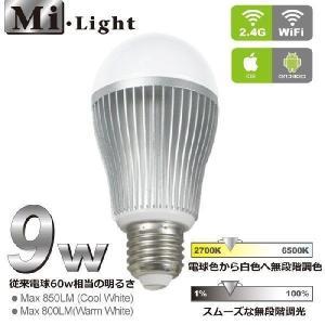 Milight 調光・調色LED電球 電球色&白色|illumica-y