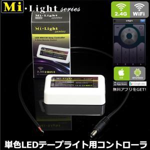MiLight テープライト用調光コントローラー|illumica-y