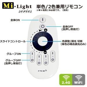 MiLight 単色テープライト調光リモコン|illumica-y