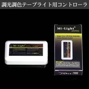MiLight 調光調色テープライト用コントローラー|illumica-y