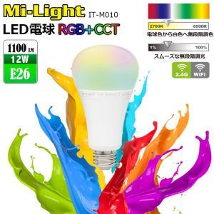 調光・調色 LED電球フルカラー&白色&電球色 100V12W 口金E26 Milight|illumica-y