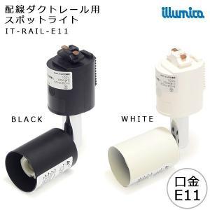配線ダクトレール用 スポットライト 口金E11 ライトレール用 器具|illumica-y