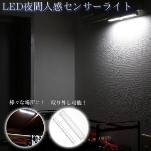 LED夜間人感センサーライト LED10灯 白色 電球色|illumica-y