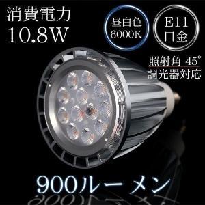 イルミカ LEDハロゲン電球 10.8W 昼白色|illumica-y