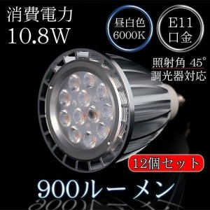イルミカ LEDハロゲン電球 10.8W 昼白色 12個セット|illumica-y