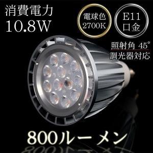 イルミカ LEDハロゲン電球 10.8W 電球色|illumica-y