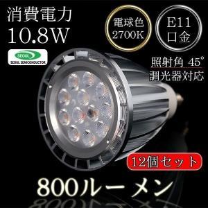 イルミカ LEDハロゲン電球 10.8W 電球色 12個セット|illumica-y