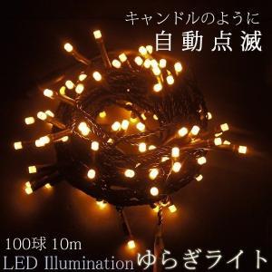 取り寄せ品 2芯 ゆらぎ ストリングライト ※パワーコードセット 100球 10m プロ 施工用 illumica-y