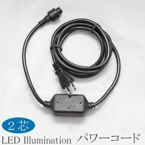 取り寄せ品 【イルミカイルミネーション専用】2芯 ストリングライト  用 パワーコード ブラック プロ 施工用 illumica-y