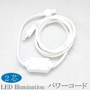 取り寄せ品 【イルミカイルミネーション専用】2芯 ストリングライト  用 パワーコード ホワイト プロ 施工用 illumica-y