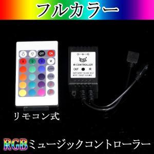フルカラーRGB用ミュージックセンサーコントローラ(リモコン無線タイプ)イルミカRGBテープライト用|illumica-y