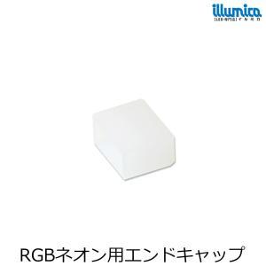 エンドキャップ RGBネオンLED用|illumica-y