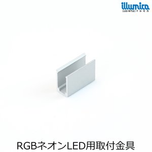 RGBネオンLED用取付金具|illumica-y