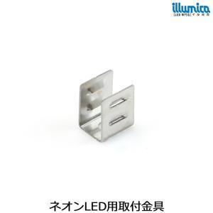 ネオンLED用取付金具 イルミカネオンLED用|illumica-y