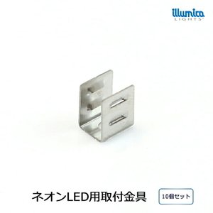 12V単色用ネオンLED 取付金具 10個セット メール便対応|illumica-y