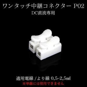 ワンタッチ中継コネクター 適応電線(より線0.5〜2.5mm2)|illumica-y