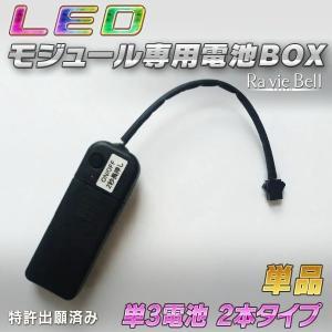 LEDモジュール専用電池BOX ノーマルVer 単品 ※LEDモジュール別売|illumica-y