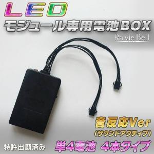 LEDモジュール専用電池BOX 音センサーVer 音反応サウンドアクティブ 単品 ※LEDモジュール別売り|illumica-y
