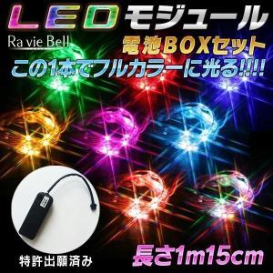 流れる!LEDモジュール電池BOXセット!! 1m15cm 衣装の製作にオススメ!! たった1本で7色光る!!|illumica-y