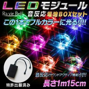 流れる!LEDモジュール 音反応電池BOXセット 1m15cm 1本でフルカラーに光り音にも反応!!|illumica-y