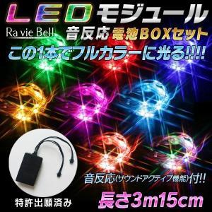 流れる!LEDモジュール 音反応電池BOXセット 3m15cm 1本でフルカラーに光り音にも反応!!|illumica-y
