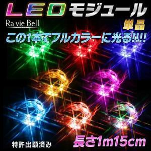流れる!LEDモジュール!! 1m15cm単品 衣装の製作にオススメ!! たった1本で7色、9パターンに光る!!※点灯するには別途専用電池ボックスが必要です。|illumica-y