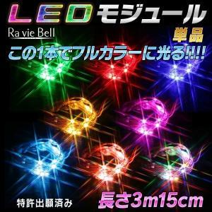 流れる!LEDモジュール!! 3m15cm単品 衣装の製作にオススメ!! たった1本で7色、9パターンに光る!!※点灯するには別途専用電池ボックスが必要です。|illumica-y