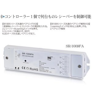 RF-WiFiレシーバー SR-1009FA|illumica-y