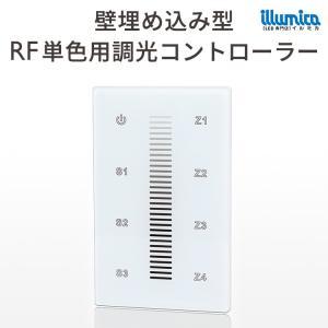 壁埋め込み型 RF 調光コントローラー 単色 コントローラ 4系統制御 AC100V入力 ワイヤレス制御 SR-2830A-US|illumica-y