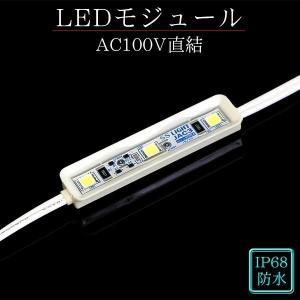 LEDモジュール 100V直結タイプ ホワイト 3灯タイプ|illumica-y