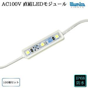LEDモジュール 100V直結タイプ  ホワイト 3灯タイプ 100個セット|illumica-y