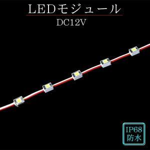 LEDモジュール 12Vタイプ 温白色 3000K 昼光色 8000K  ミニ1球タイプ|illumica-y