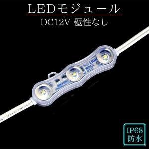 取り寄せ品 LEDモジュール 12Vタイプ ホワイト 3灯タイプ|illumica-y