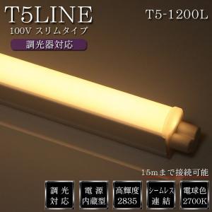 LED シームレス 照明  調光器対応 T5LINE 電球色(2700K)  1200mm AC100V 18W 1746ルーメン|illumica-y