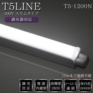 LED シームレス 照明  調光器対応 T5LINE 昼白色(5000K)  1200mm AC100V 18W 1826ルーメン|illumica-y