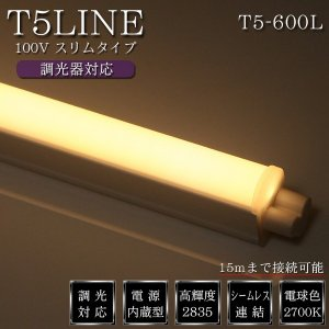LED シームレス 照明  調光器対応 T5LINE 電球色(2700K)  600mm AC100V 10W 975ルーメン|illumica-y