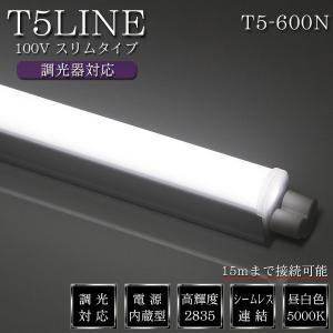 LED シームレス 照明  調光器対応 T5LINE 昼白色(5000K) 600mm AC100V 10W 1050ルーメン|illumica-y