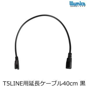 T5LINE用 延長コネクター 400mm 黒|illumica-y