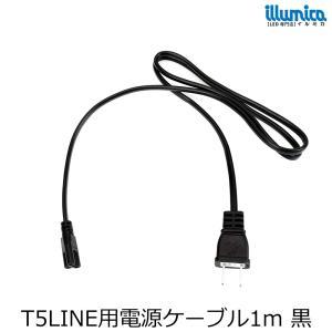 T5LINE用 電源ケーブル 1m 黒|illumica-y