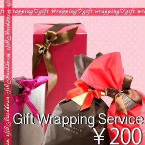 200円ギフトラッピング〜心をこめた贈り物に〜ラッピングサービス ※商品によってはラッピングをお断りする場合がございます。|illumica-y