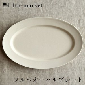 4th-market ソルベオーバルプレート 白 楕円皿...