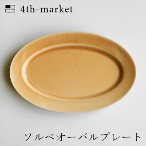 4th-market ソルベオーバルプレート 黄 楕円皿...