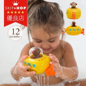 お風呂 おもちゃ バス トイ 動物 SKIP HOP スキップホップ アニマル・サブマリン  TYSH235352 ilovebaby-y