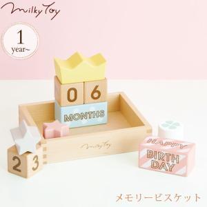 木のおもちゃ 指あそび 知育玩具 積み木 ブロック Milky Toy ミルキートイ メモリービスケット 819210 ilovebaby-y