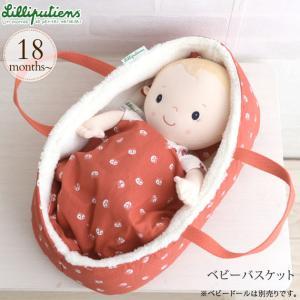 赤ちゃん 人形 遊び 女の子 ごっこ遊び Lilliputiens リリピュション  ベビーバスケット  TYLL83154|ilovebaby-y