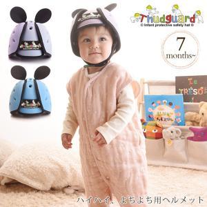 ベビー ヘルメット セーフティー 室内 乳幼児用 サッドガード ハイハイ よちよち用ヘルメット|ilovebaby-y