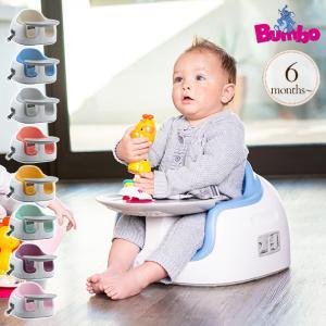 3点式座席ベルト 大人用いす固定ベルト付き バンボチェア 赤ちゃん 離乳食 Bumbo バンボ マルチシート|ilovebaby-y