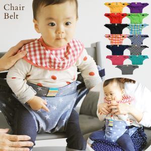 ベビー チェアベルト 赤ちゃん 椅子 ベルト 簡単 簡易設置 椅子 食事 イス 取り付け キャリフリー ベビーチェアベルト|ilovebaby-y