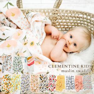 おくるみ ガーゼ ギフト 出産祝い おしゃれ CLEMENTINE KIDS  クレメンタインキッズ モスリンスワドル|ilovebaby-y